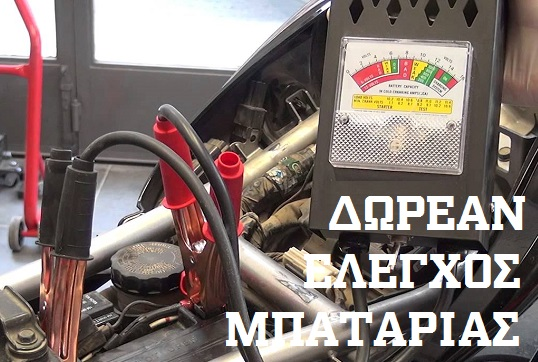 check battery leontopoulos gr